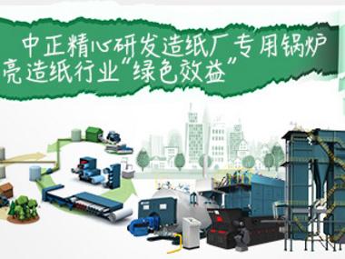 """中正精心研发造纸厂专用锅炉 点亮造纸行业""""绿色效益"""""""