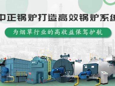中正锅炉打造高效锅炉系统 为烟草行业的高收益保驾护航