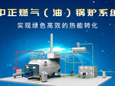 中正燃气(油)锅炉系统  实现绿色高效的热能转化