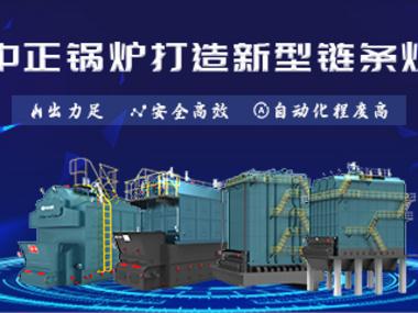 中正锅炉打造新型链条炉 出力足 安全高效 自动化程度高