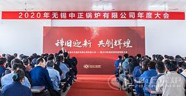 不负韶华再出发 2020年乐虎游戏官网年度大会隆重召开