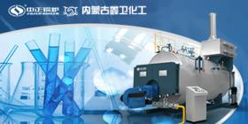 中正锅炉电商部再获新突破 中标内蒙古鑫卫化工快装锅炉项目