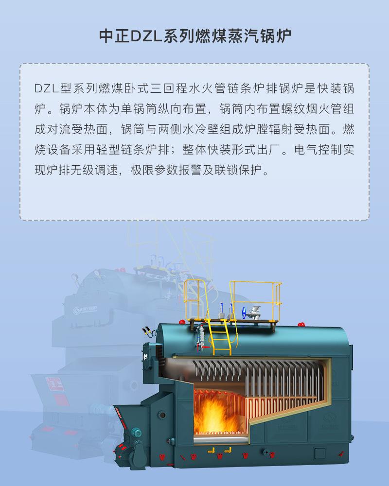 中正锅炉产品详情锅炉概况
