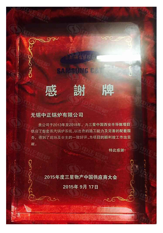 SAMSUNG年度供应商