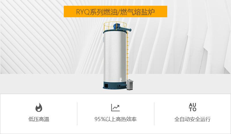 中正锅炉RYQ系列燃油/燃气熔盐炉