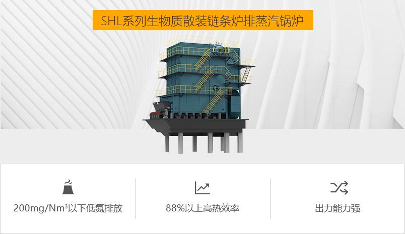 SHL系列生物质散装链条炉排蒸汽锅炉