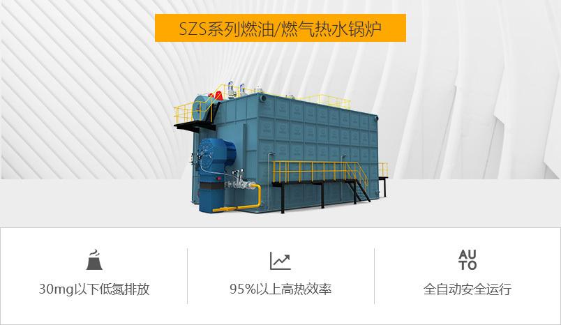 中正锅炉SZS系列燃气热水锅炉