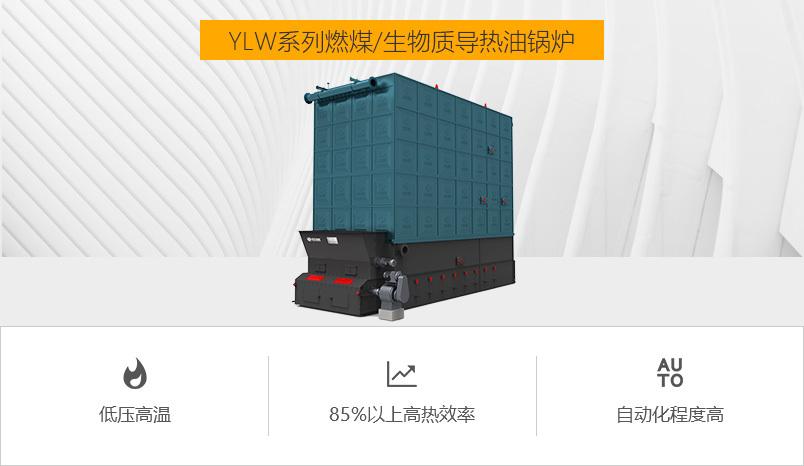 中正YLW系列链条炉排导热油炉