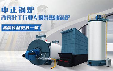 亚博登录官方网站锅炉改良化工行业专用导热油锅炉 品质性能更胜一筹