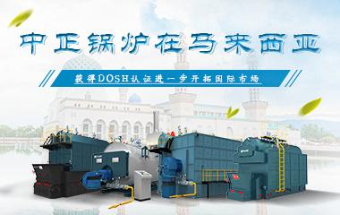 亚博登录官方网站锅炉在马来西亚 获得DOSH认证进一步开拓国际市场