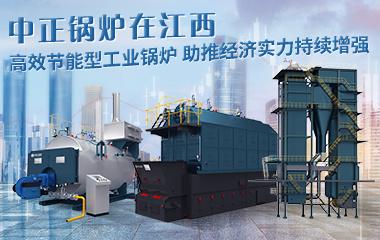 鸭脖娱乐网页版锅炉在江西 高效节能型工业锅炉助推经济实力持续增强