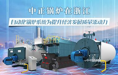 鸭脖娱乐网页版锅炉在浙江 自动化锅炉系统为提升经济发展质量添动力