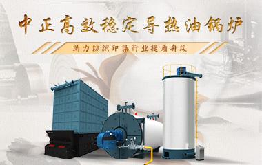 鸭脖娱乐网页版高效稳定导热油锅炉 助力纺织印染行业提质升级