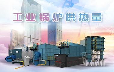 工业锅炉供热量