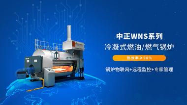 鸭脖娱乐官网WNS系列冷凝式燃油燃气锅炉热效率高达98%以上