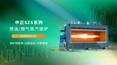 亚博app下载安装低氮燃气锅炉SZS系列水管锅炉实现全自动运行
