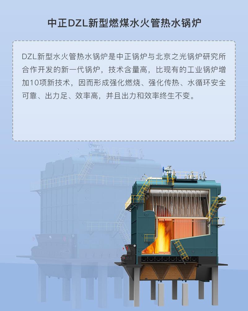 中正鍋爐產品詳情鍋爐簡介