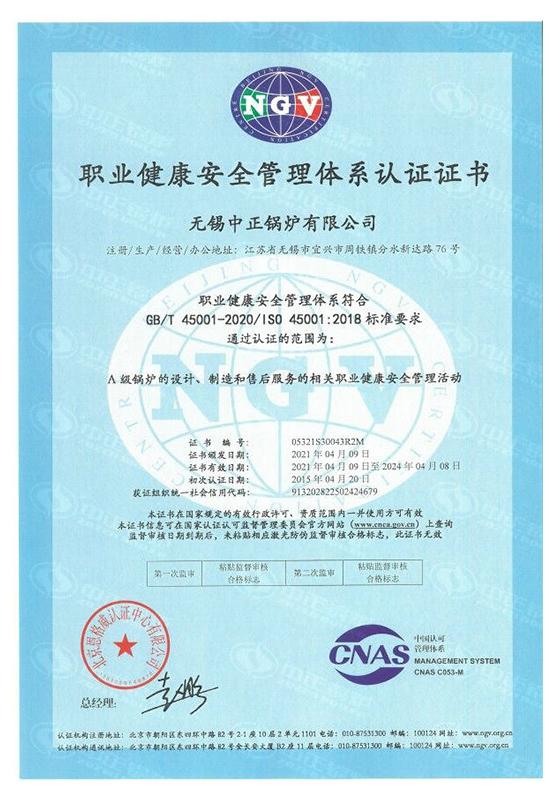 职业健康认证书