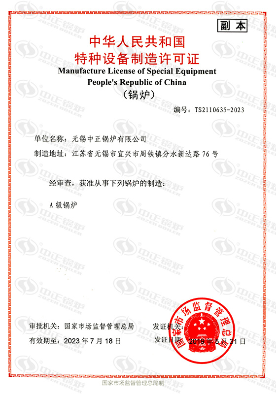 A级锅炉制造许可证