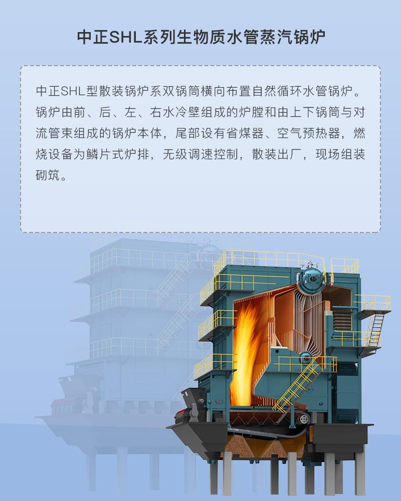 中正锅炉产品详情锅炉简介