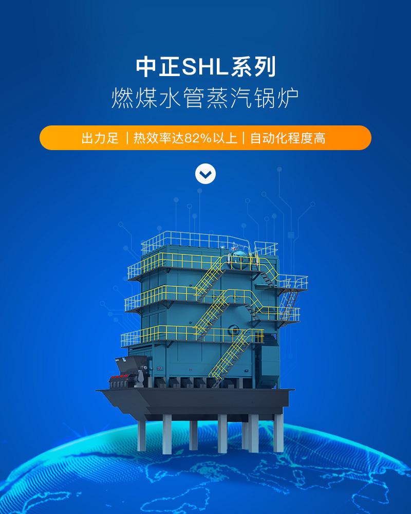 亚博app下载安装锅炉产品详情锅炉首图