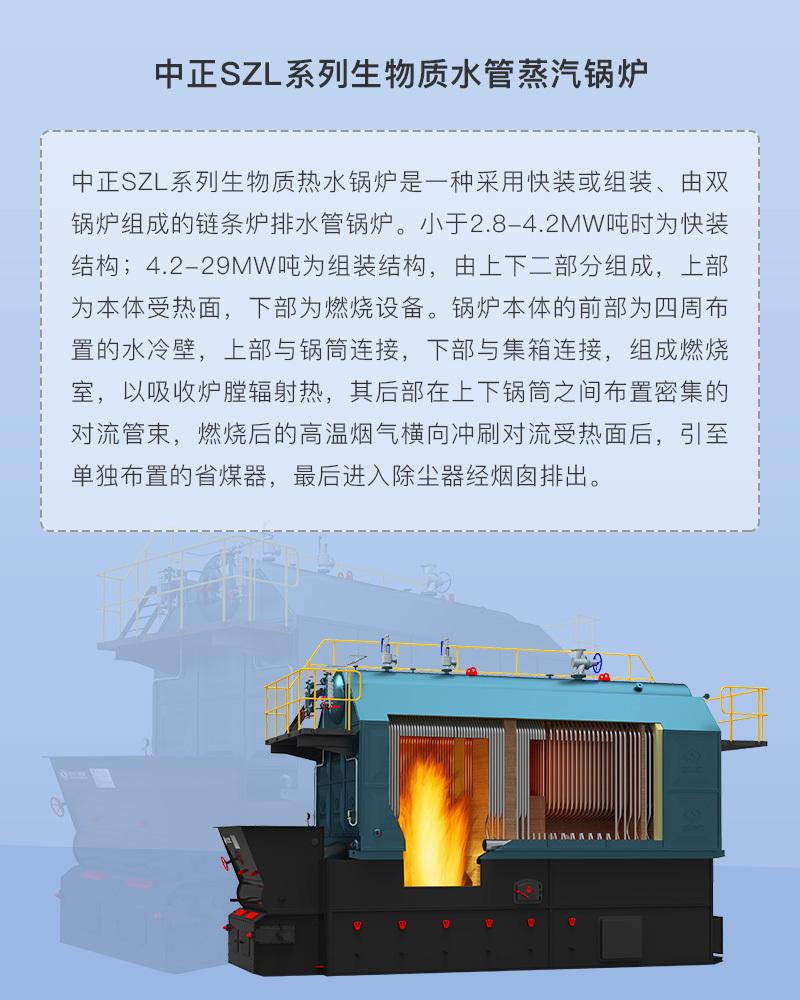 亚博app下载安装锅炉产品详情锅炉简介