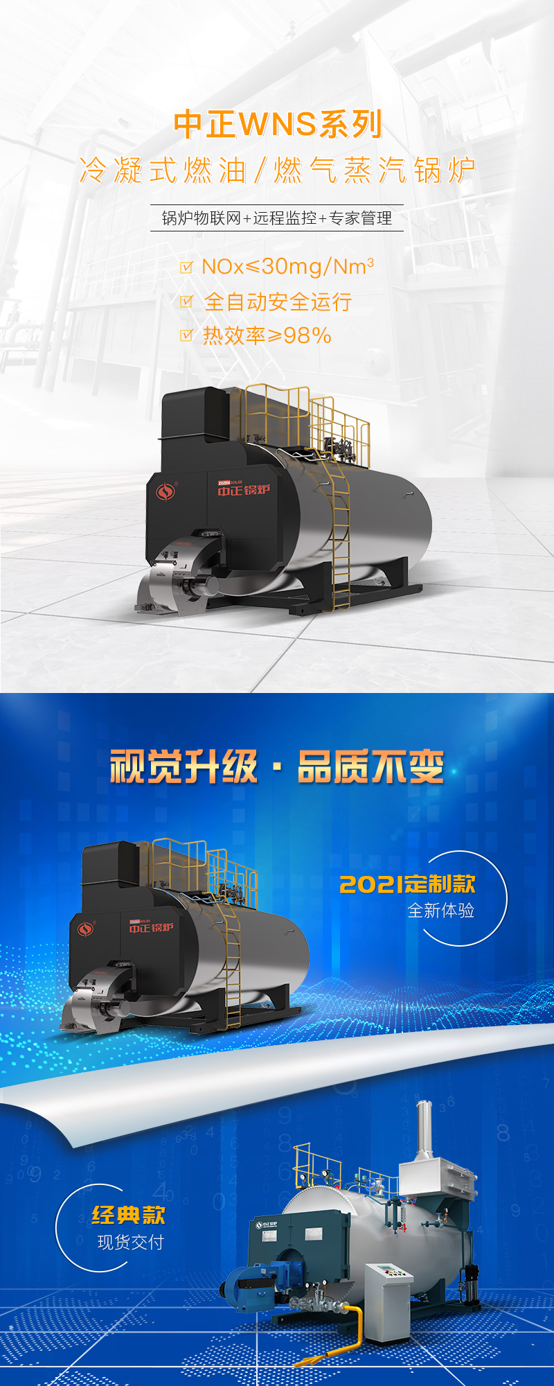 中正锅炉产品详情锅炉首图