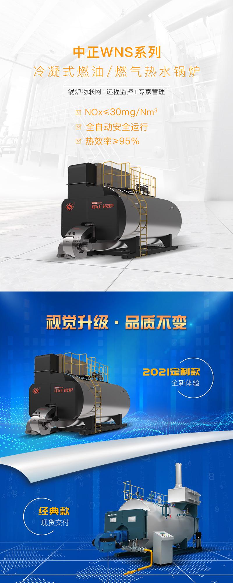 亚博登录官方网站锅炉产品详情锅炉首图