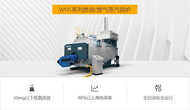 鸭脖娱乐官网WNS系列燃油燃气蒸汽锅炉
