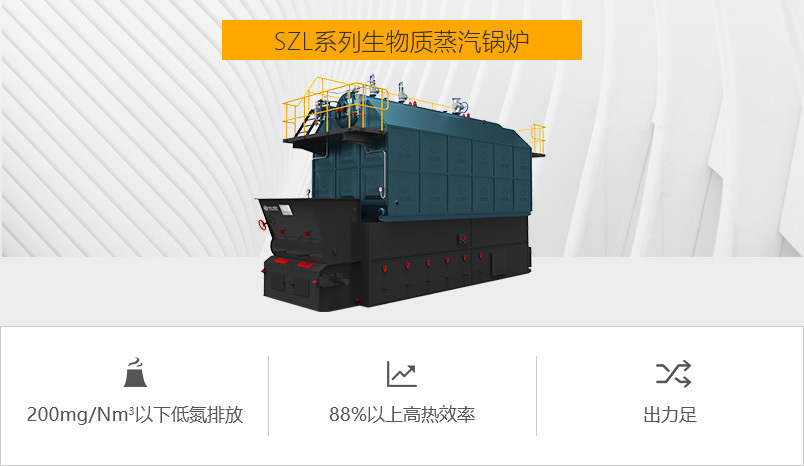 鸭脖娱乐网页版锅炉SZL系列生物质蒸汽锅炉