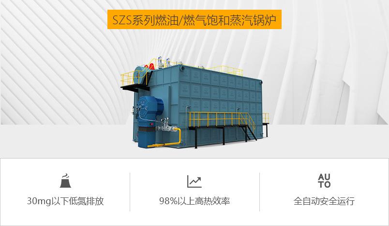 鸭脖娱乐官网锅炉SZS系列燃气蒸汽锅炉