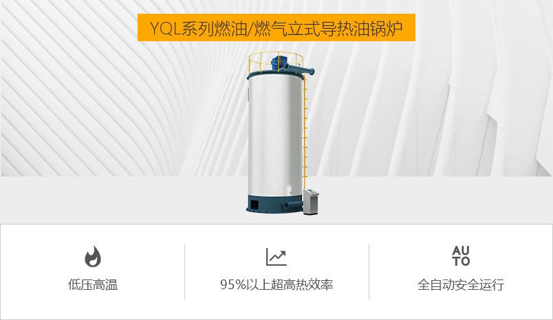 鸭脖娱乐官网YQL系列燃油/燃气立式导热油锅炉