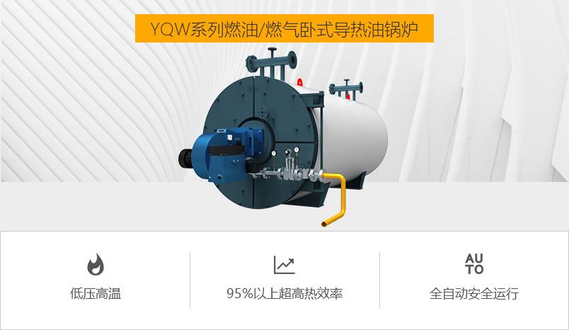 鸭脖娱乐网页版YQW系列卧式燃气导热油锅炉